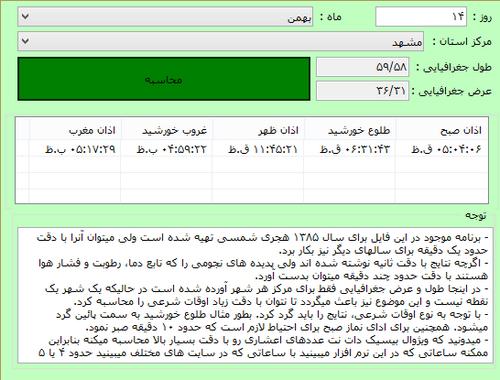 سورس محاسبه اوقات شرعی - vb.net