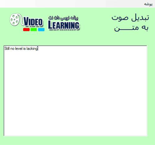 سورس پروژه تبدیل صوت به نوشتار - #C و VB