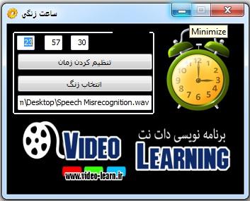سورس پروژه ساعت زنگی هشدار دهنده - #C و VB.NET
