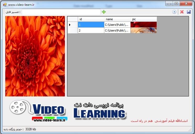 ذخیره عکس به صورت باینری در بانک اطلاعاتی sql